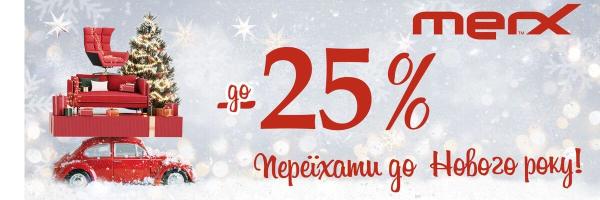 Переїхати до Нового року -25%
